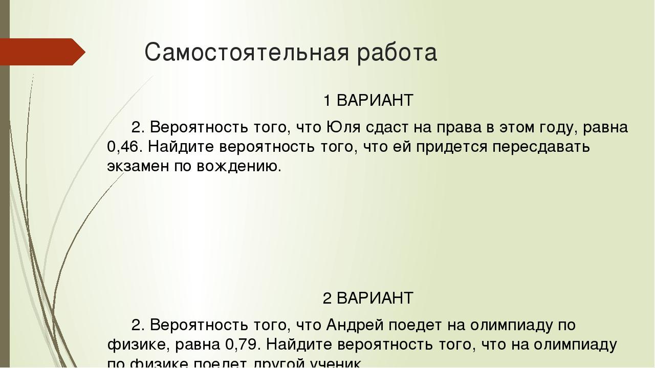 1 ВАРИАНТ 2. Вероятность того, что Юля сдаст на права в этом году, равна 0,46...