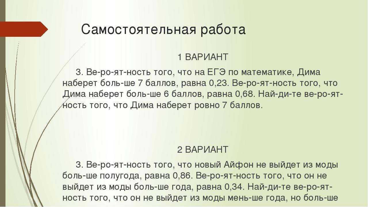 1 ВАРИАНТ 3. Вероятность того, что на ЕГЭ по математике, Дима наберет боль...
