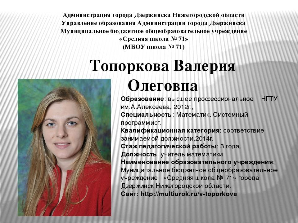 Администрация города Дзержинска Нижегородской области Управление образования...