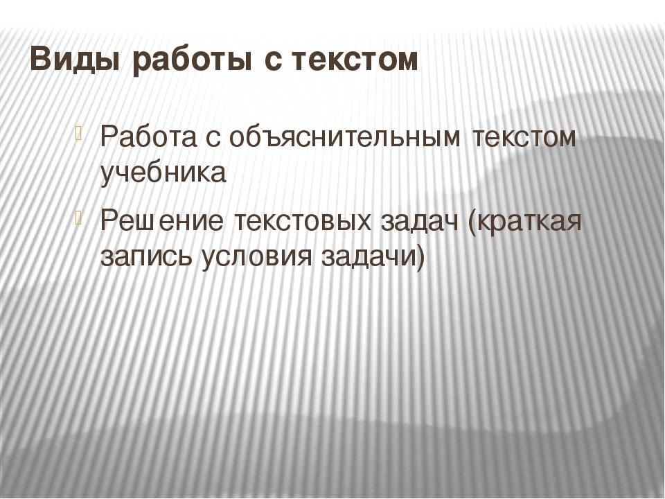 Виды работы с текстом Работа с объяснительным текстом учебника Решение тексто...
