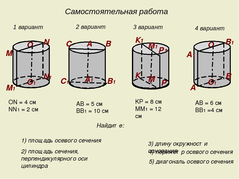 ON = 4 cм NN1 = 2 cм AB = 5 cм BB1 = 10 cм KP = 8 cм MM1 = 12 cм AB = 6 cм BB