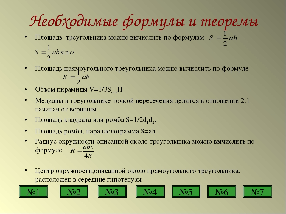 Необходимые формулы и теоремы Площадь треугольника можно вычислить по формула...
