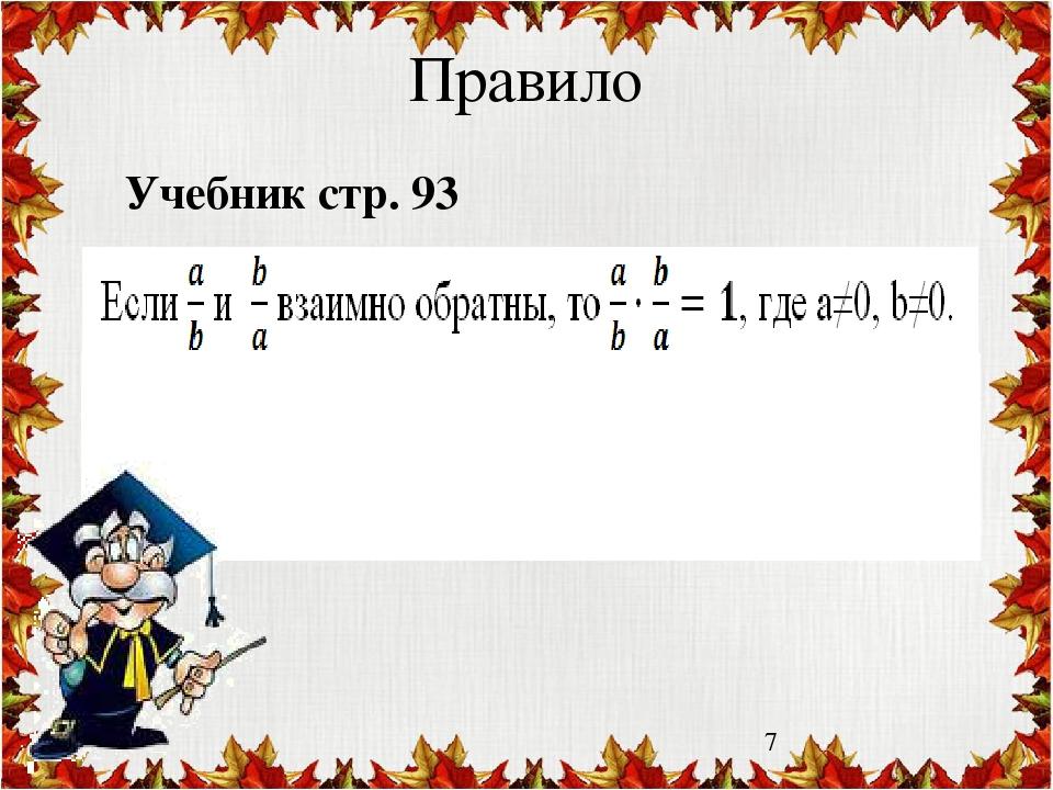 Правило Учебник стр. 93