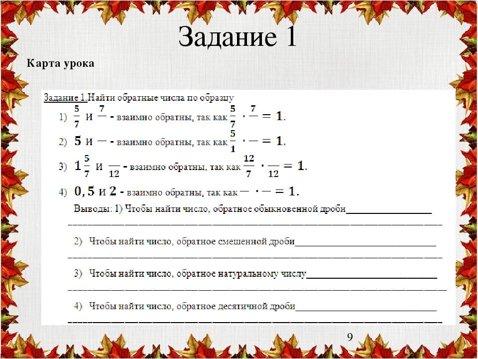 Задание 1 Карта урока