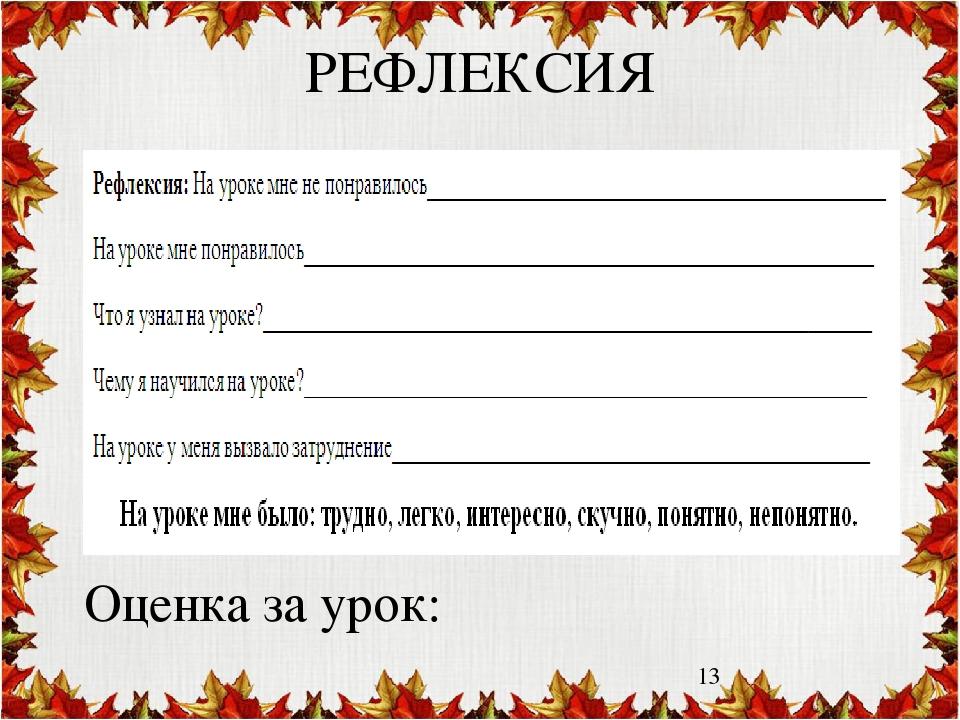 РЕФЛЕКСИЯ Оценка за урок:
