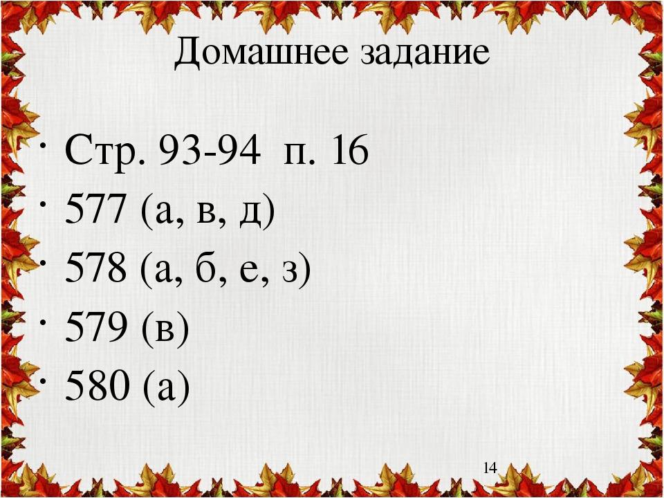 Домашнее задание Стр. 93-94 п. 16 577 (а, в, д) 578 (а, б, е, з) 579 (в) 580 (а)