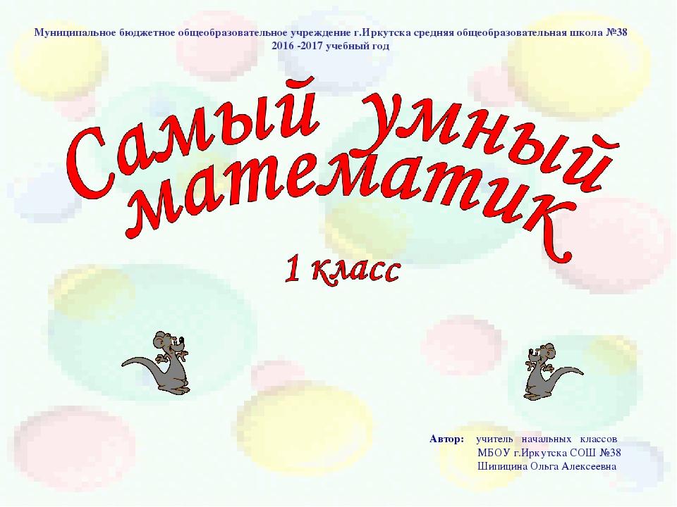 Муниципальное бюджетное общеобразовательное учреждение г.Иркутска средняя общ...