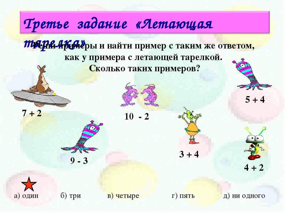 а) один Реши примеры и найти пример с таким же ответом, как у примера с летаю...