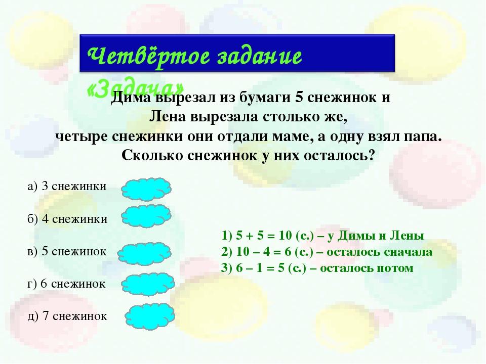 а) 3 снежинки б) 4 снежинки в) 5 снежинок г) 6 снежинок д) 7 снежинок 1) 5 +...