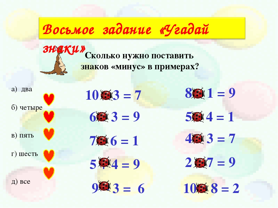 10 – 3 = 7 6 + 3 = 9 7 – 6 = 1 5 + 4 = 9 9 – 3 = 6 8 + 1 = 9 5 – 4 = 1 4 + 3...