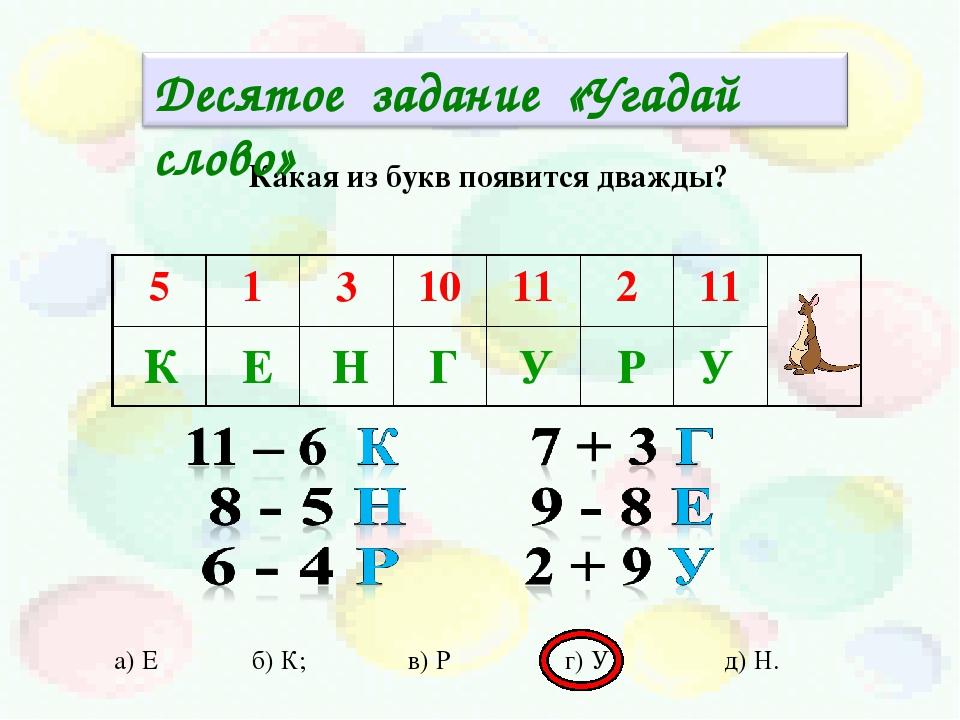 К Е Н Г У Р У Какая из букв появится дважды? а) Е б) К; в) Р г) У д) Н. 5 1 3...