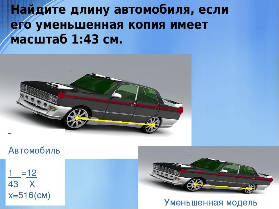 Найдите длину автомобиля, если его уменьшенная копия имеет масштаб 1:43 см. А...