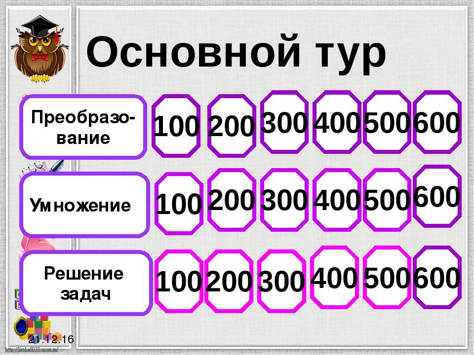 21.12.16 Решить задачу 300 Ответ: 7,4 Скорость моторной лодки по течению реки...