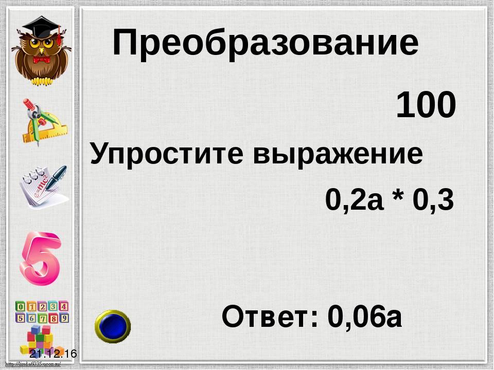 21.12.16 Решить задачу 200 Ответ: 10,9 Скорость моторной лодки равна 14,7 км/...