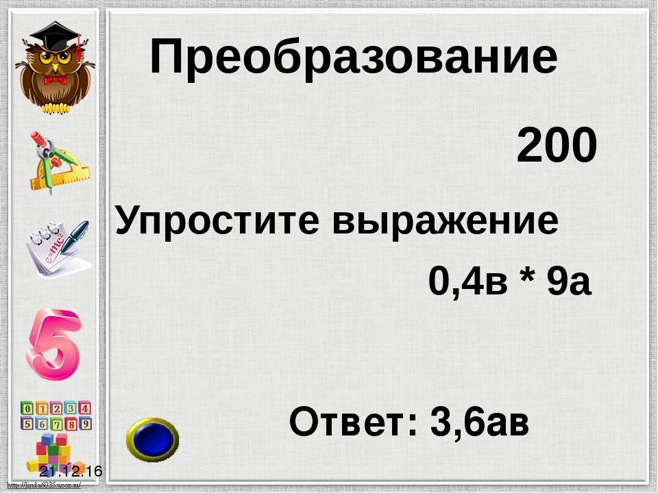 21.12.16 Решить задачу Скорость катера в стоячей воде 12 км/ч, а скорость теч...
