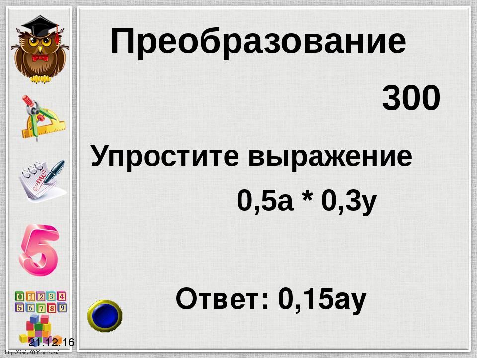 21.12.16 Умножение Выполните умножение 7,4 * 100 100 Ответ: 740