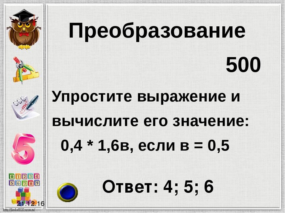21.12.16 Умножение Выполните умножение 12,4 * 9,3 300 Ответ: 115,32