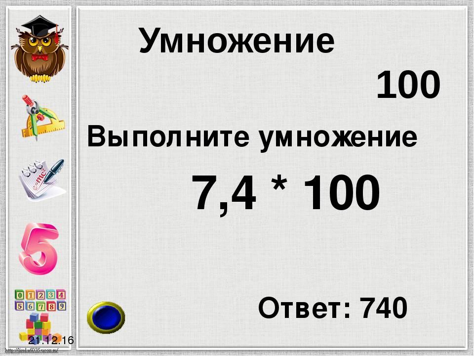 21.12.16 Умножение Выполните умножение 0 ,62 * 3,50 400 Ответ: 2,17