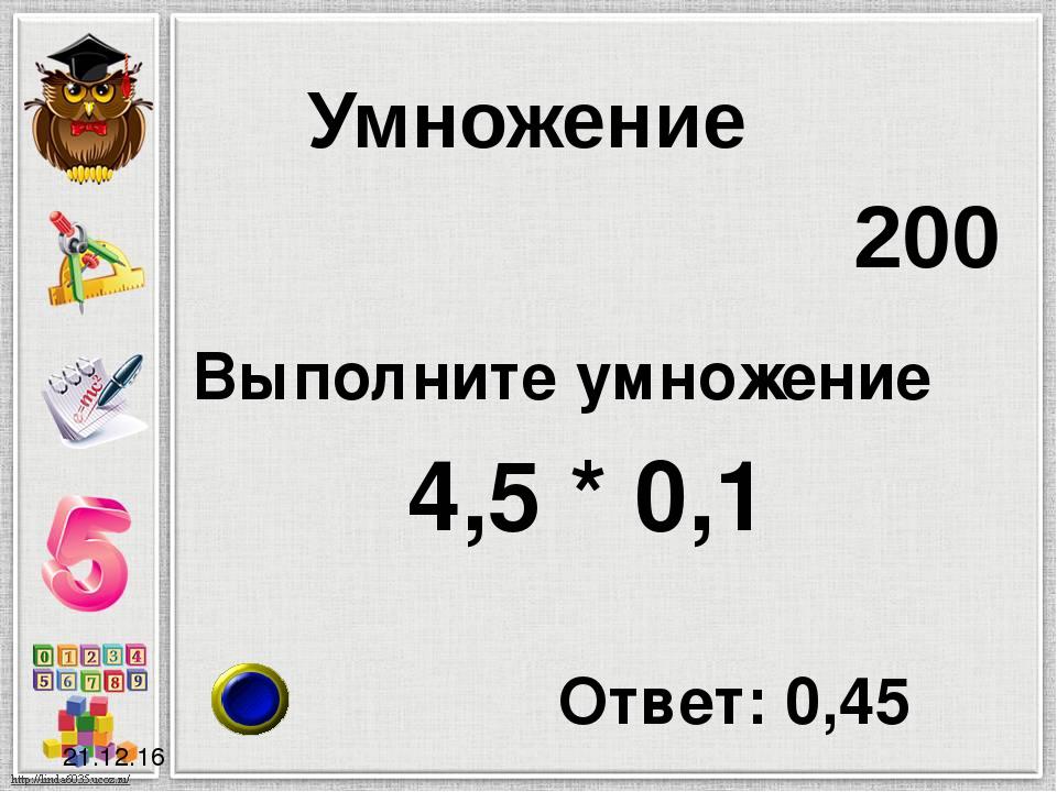 21.12.16 Умножение Найдите значение выражения: 43,8 * 1,4 – 1,4 * 43,5 500 От...