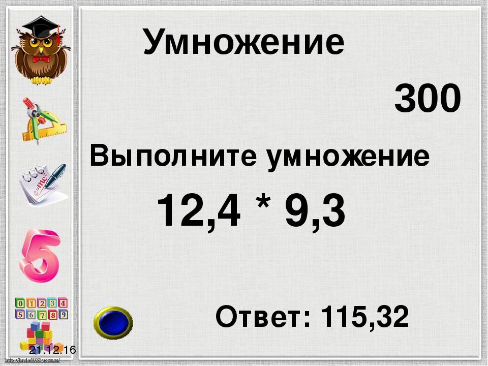 21.12.16 Преобразование Упростите выражение 0,4в * 9а 200 Ответ: 3,6ав