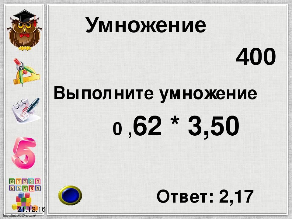 21.12.16 Преобразование Упростите выражение 0,5а * 0,3у 300 Ответ: 0,15ау