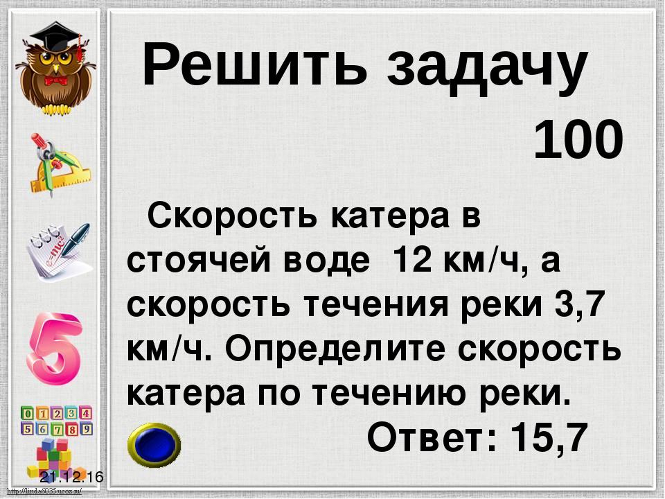 21.12.16 Этапы игры Финальный тур Основной тур Переменка
