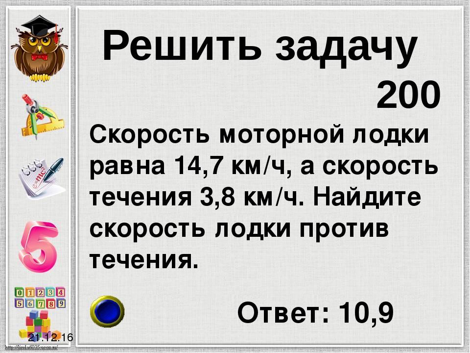 21.12.16 Решить задачу 600 Ответ: 46 Путешественник спустился вниз по течению...