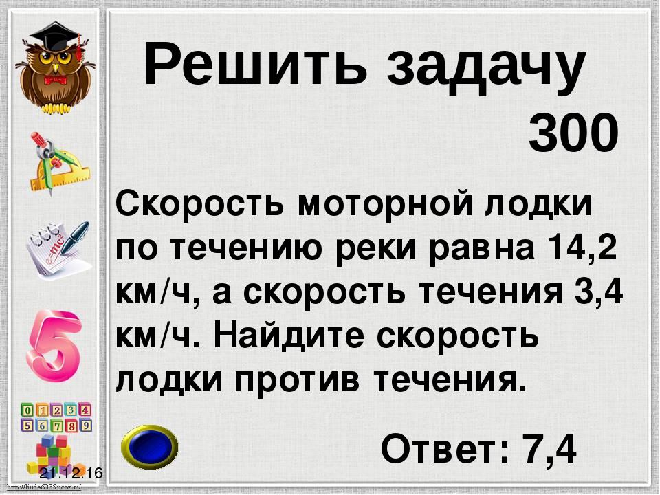Умножение 21.12.16 Найдите значение выражения: 0,04 * 18,7 * 50 600 Ответ: 37,4