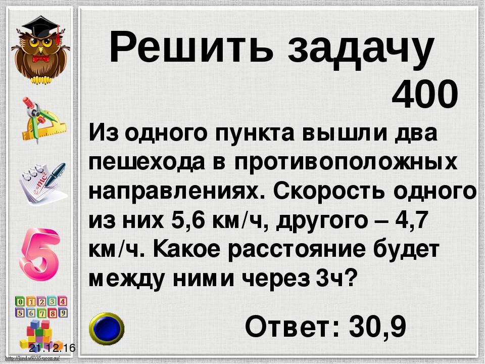 21.12.16 Упростите выражение и вычислите его значение: 13,4х + 6,6х, если х =...