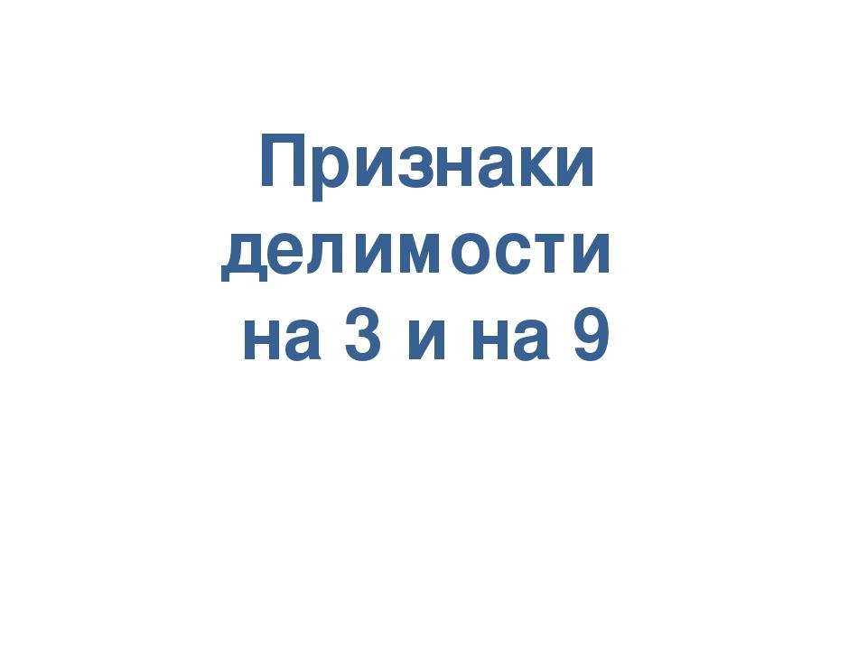 Признаки делимости на 3 и на 9