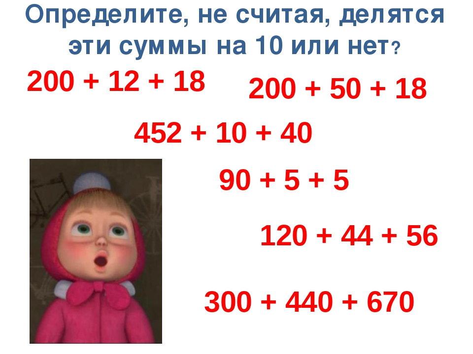 Определите, не считая, делятся эти суммы на 10 или нет? 200 + 12 + 18 200 + 5...
