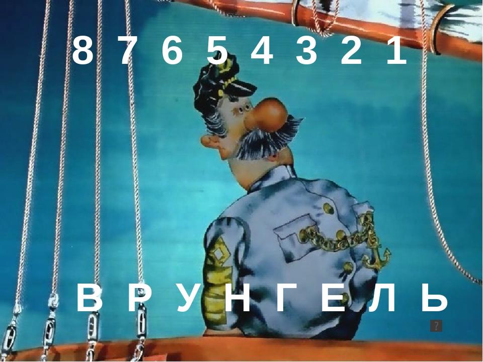 8 7 6 5 4 3 2 1 В Р У Н Г Е Л Ь