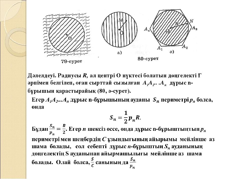 Дәлелдеуі. Радиусы R, ал центрі О нүктесі болатын дөңгелекті Ғ әрпімен белгіл...