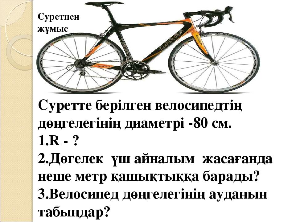 Суретте берілген велосипедтің дөңгелегінің диаметрі -80 см. R - ? Дөгелек үш...