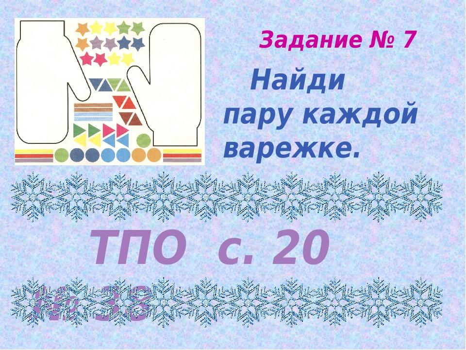 Найди пару каждой варежке. ТПО с. 20 № 38 Задание № 7