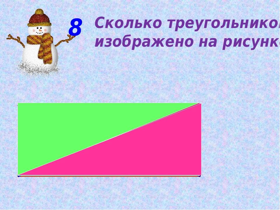 Сколько треугольников изображено на рисунке? 8