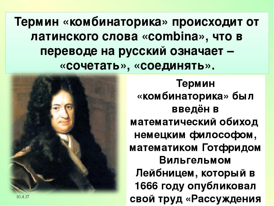 Термин «комбинаторика» был введён в математический обиход немецким философом,...