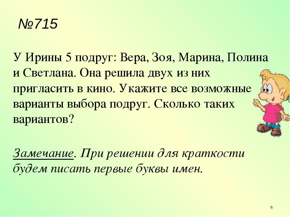 №715 У Ирины 5 подруг: Вера, Зоя, Марина, Полина и Светлана. Она решила двух...