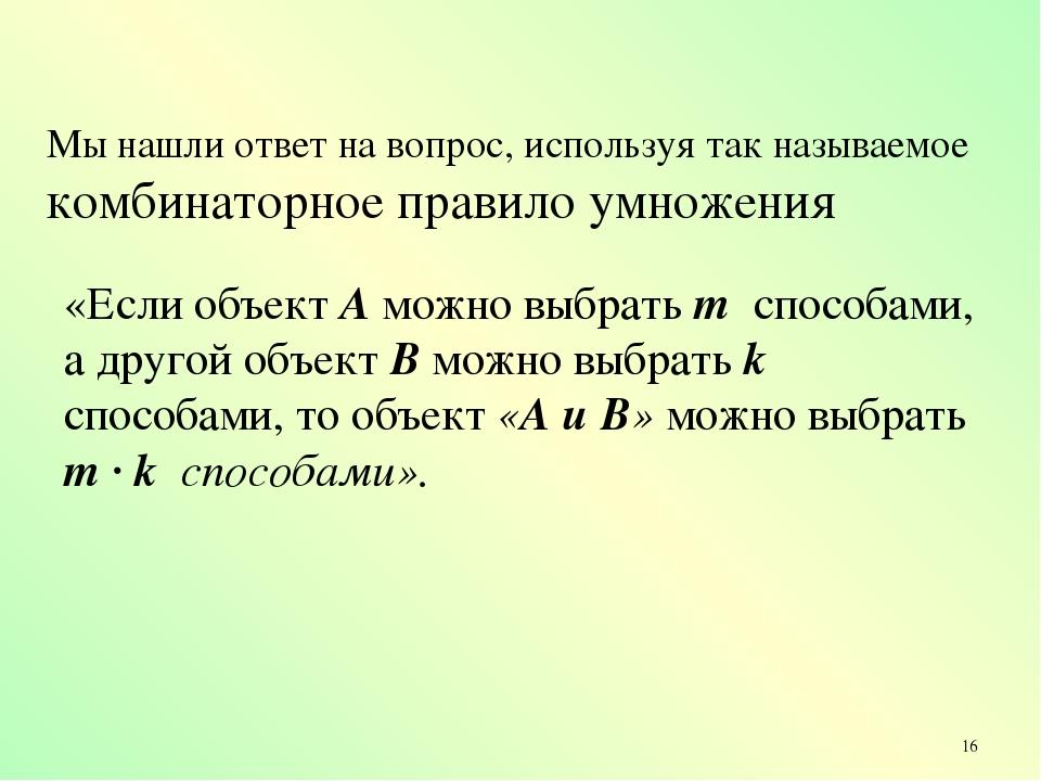 «Если объект А можно выбрать m способами, а другой объект В можно выбрать k с...