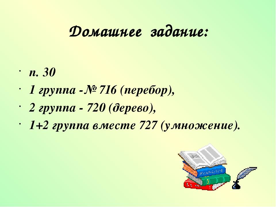 Домашнее задание: п. 30 1 группа -№ 716 (перебор), 2 группа - 720 (дерево), 1...