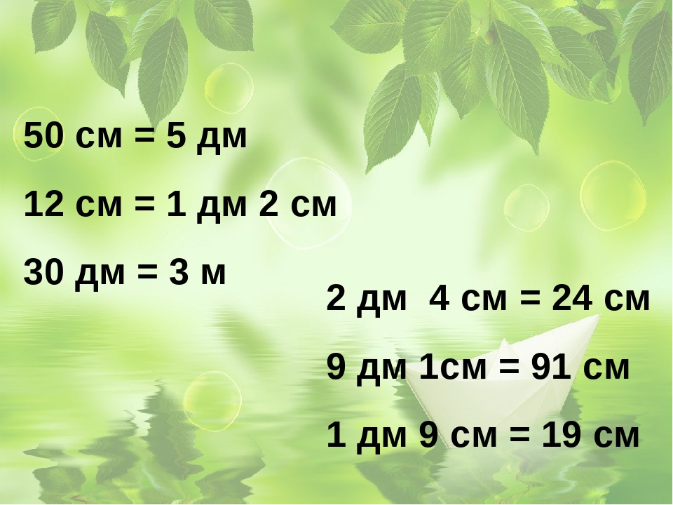 50 см = 5 дм 12 см = 1 дм 2 см 30 дм = 3 м 2 дм 4 см = 24 см 9 дм 1см = 91 см...