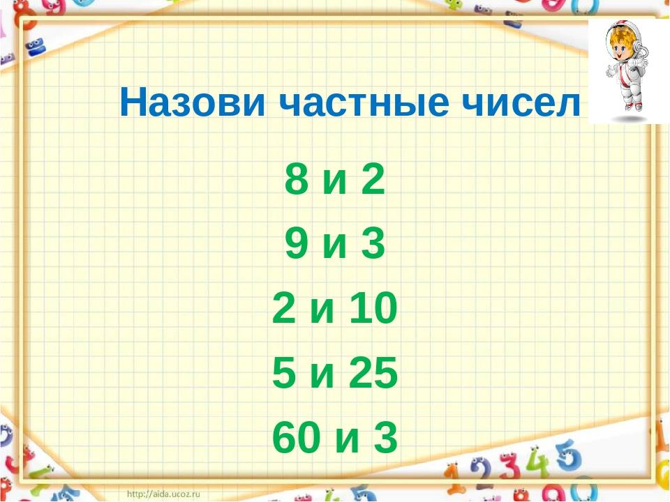 Назови частные чисел 8 и 2 9 и 3 2 и 10 5 и 25 60 и 3