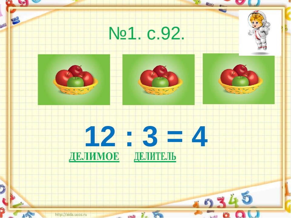 №1. с.92. 12 : 3 = 4