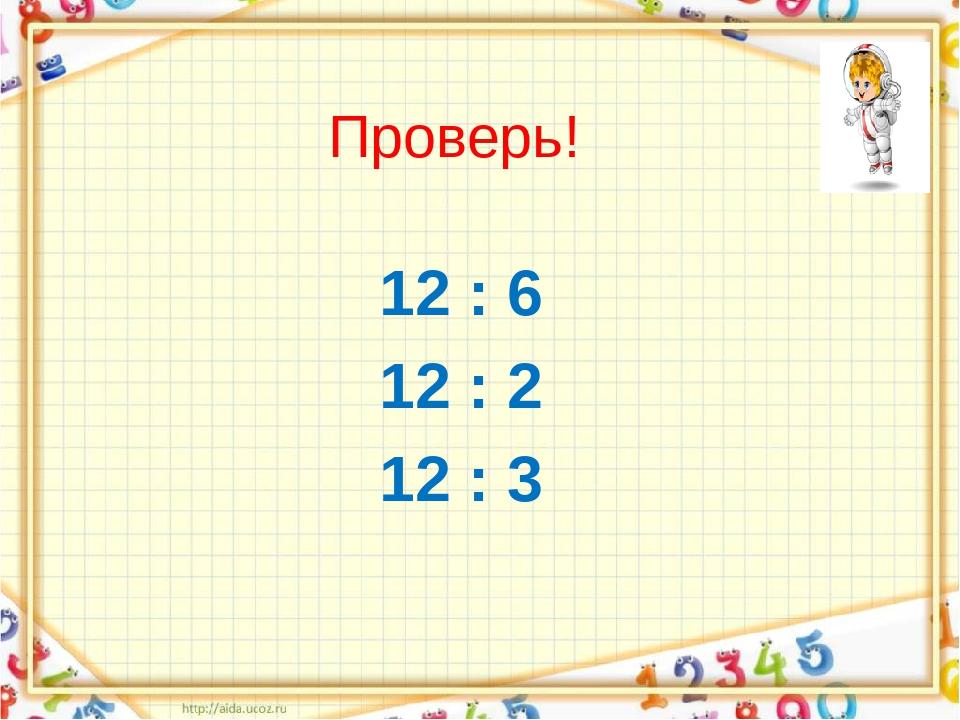 Проверь! 12 : 6 12 : 2 12 : 3