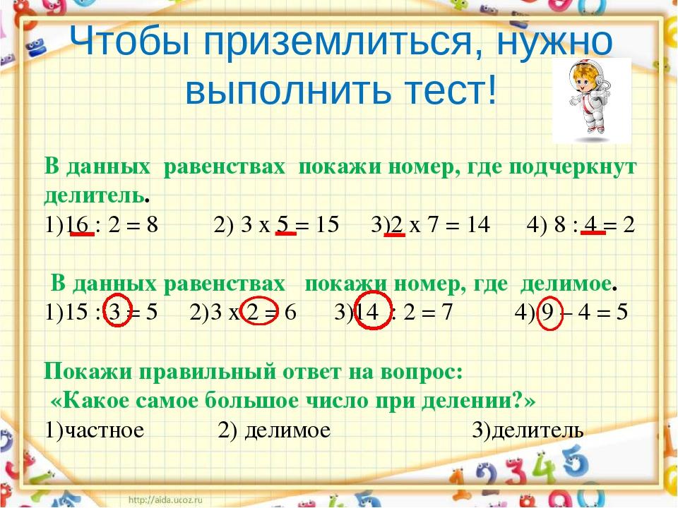 В данных равенствах покажи номер,где подчеркнут делитель. 1)16 : 2 = 8...