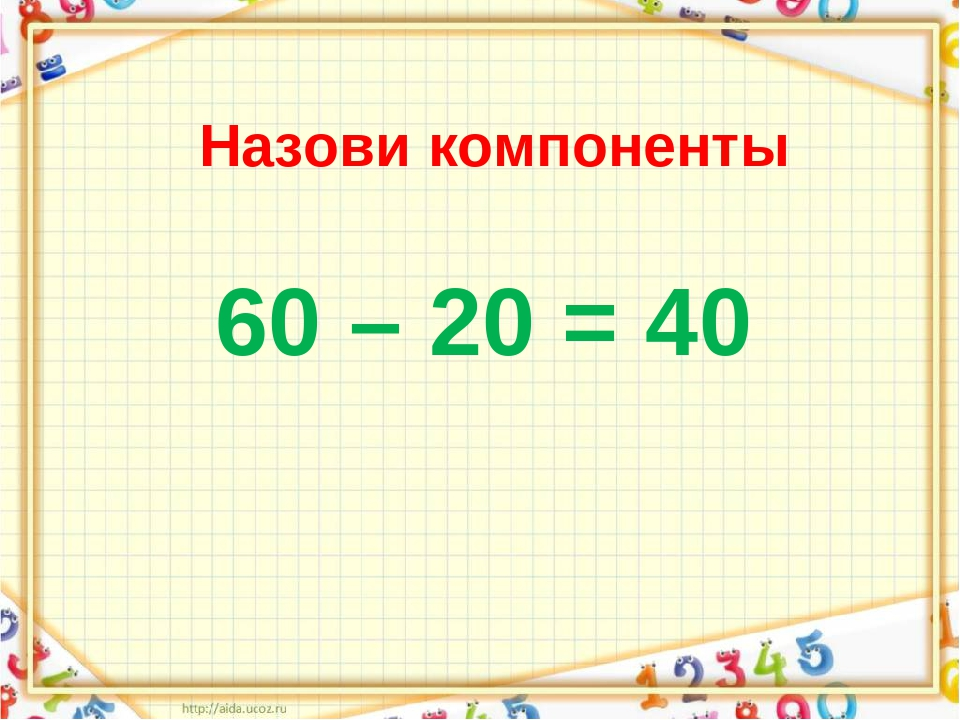 Назови компоненты 60 – 20 = 40