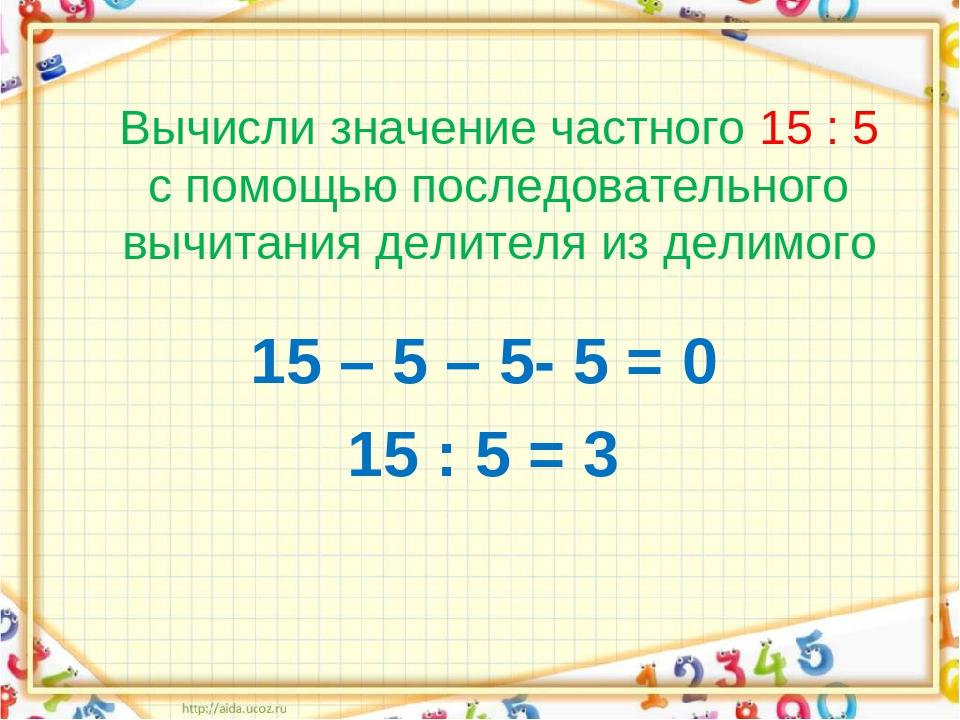 Вычисли значение частного 15 : 5 с помощью последовательного вычитания делите...