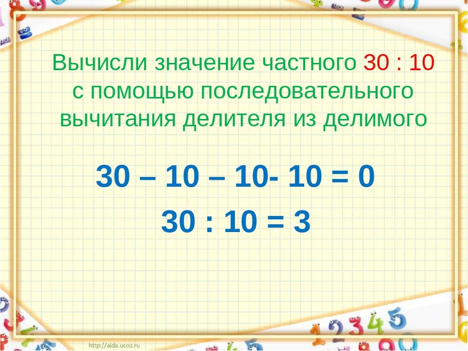 Вычисли значение частного 30 : 10 с помощью последовательного вычитания делит...