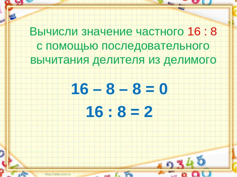 Вычисли значение частного 16 : 8 с помощью последовательного вычитания делите...