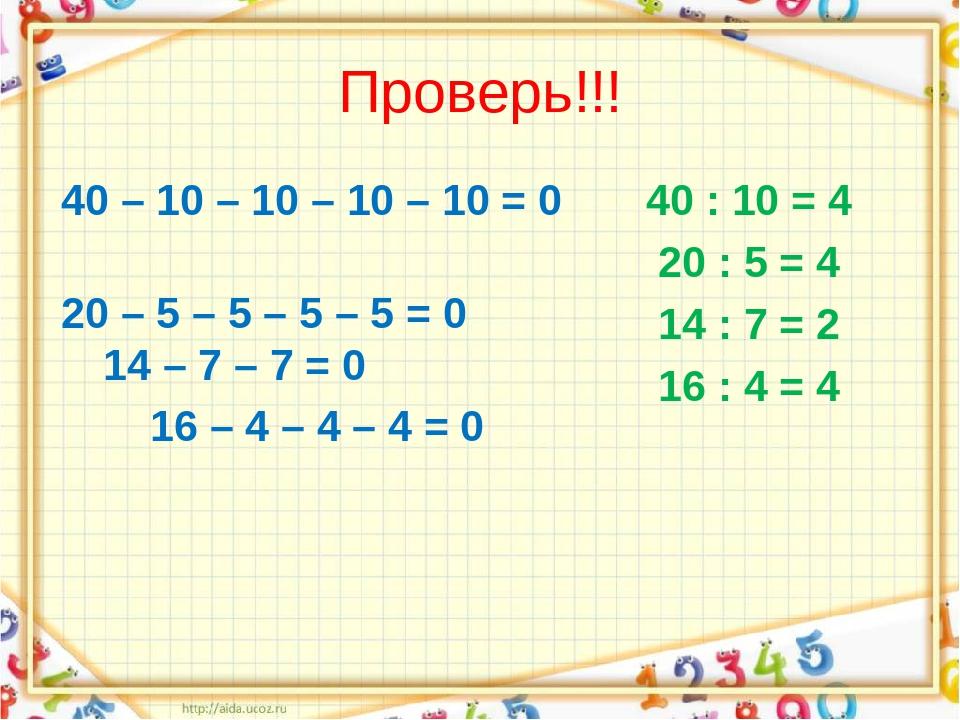 Проверь!!! 40 – 10 – 10 – 10 – 10 = 0 20 – 5 – 5 – 5 – 5 = 0 14 – 7 – 7 = 0 1...